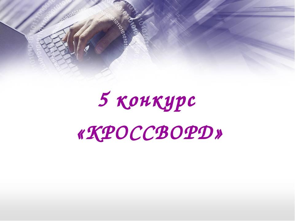 5 конкурс «КРОССВОРД»