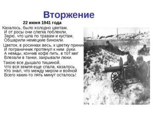 Вторжение 22 июня 1941 года Казалось, было холодно цветам, И от росы они слег