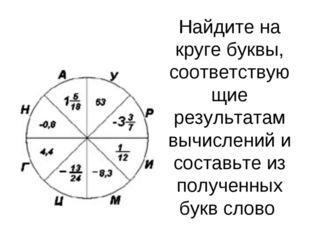 Найдите на круге буквы, соответствующие результатам вычислений и составьте из