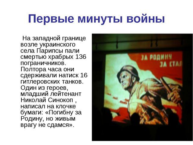 Первые минуты войны На западной границе возле украинского села Парипсы пали с...