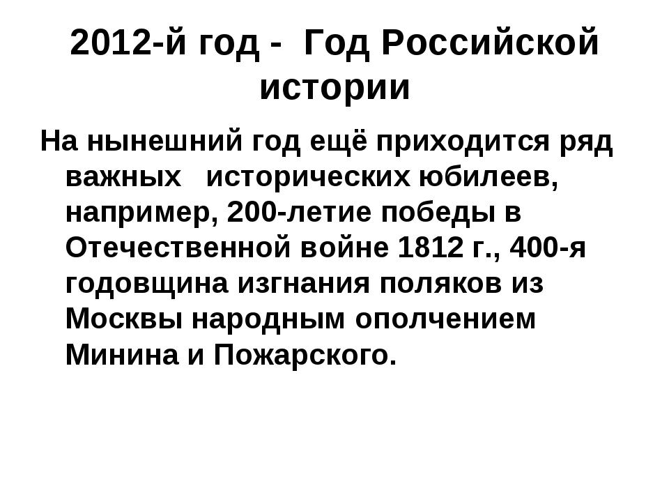 2012-й год - Год Российской истории На нынешний год ещё приходится ряд важных...