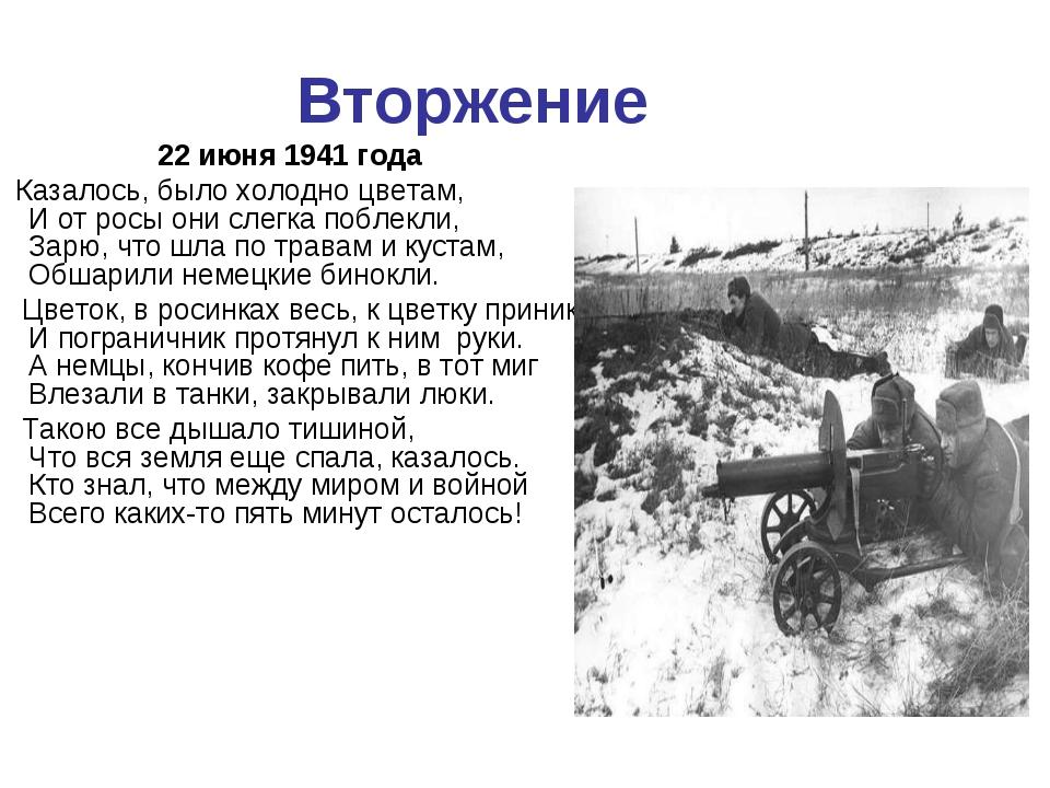 Вторжение 22 июня 1941 года Казалось, было холодно цветам, И от росы они слег...