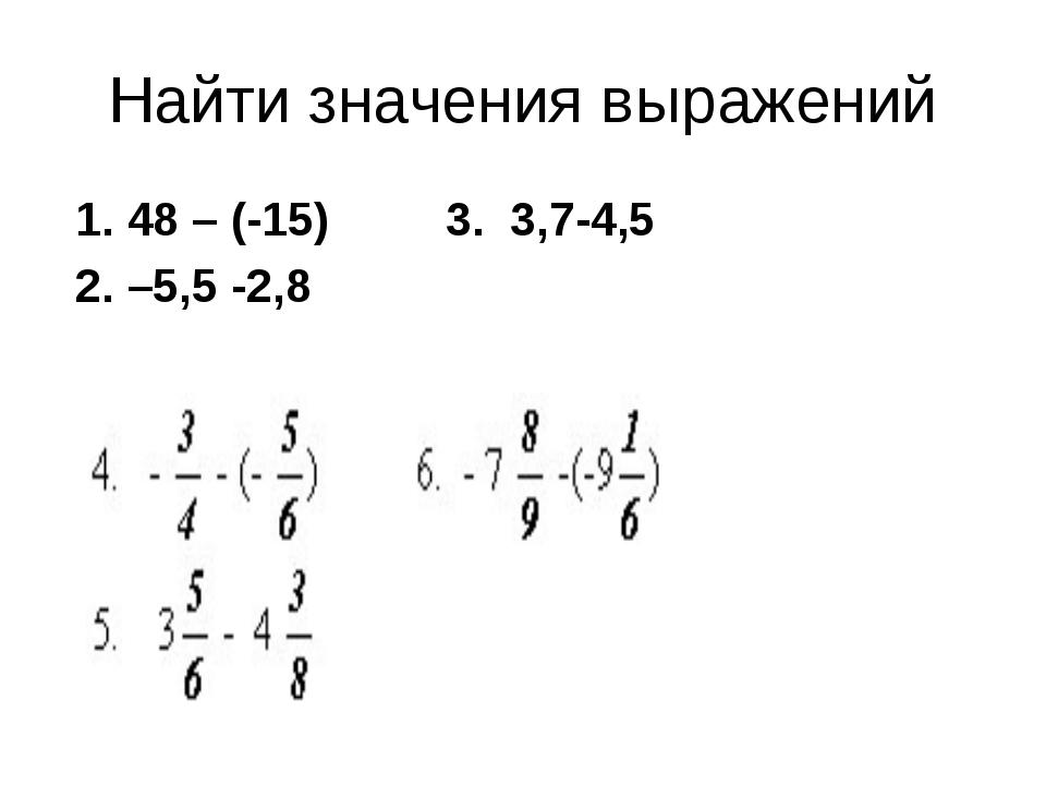 Найти значения выражений 1. 48 – (-15) 3. 3,7-4,5 2. –5,5 -2,8