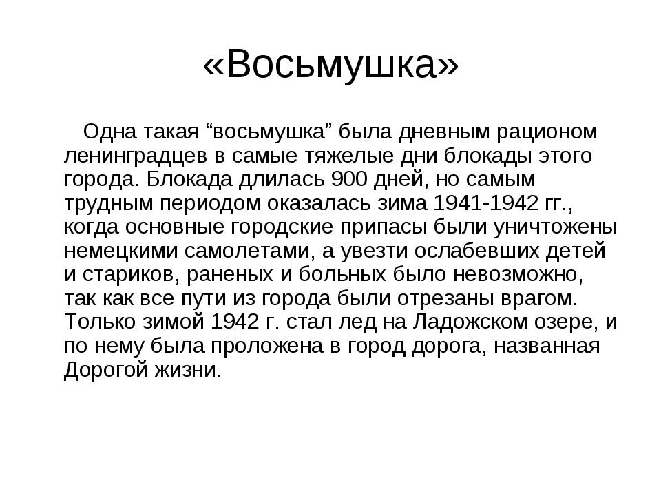 """«Восьмушка» Одна такая """"восьмушка"""" была дневным рационом ленинградцев в самые..."""