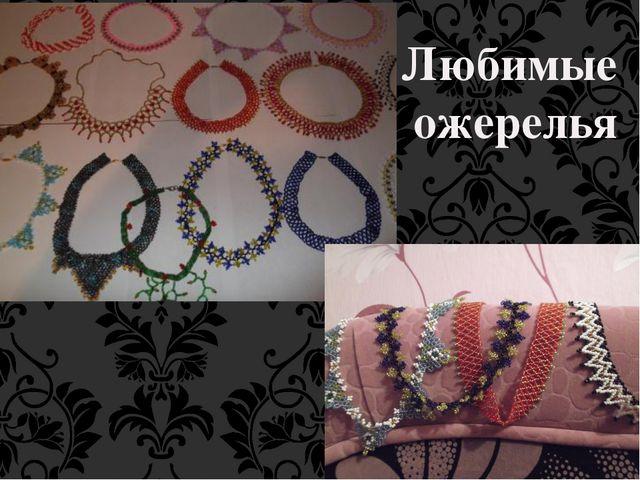 Любимые ожерелья