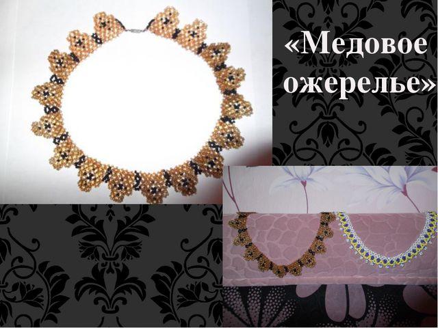 «Медовое ожерелье»