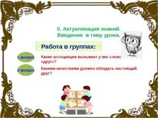 ІІ. Актуализация знаний. Введение в тему урока. Какие ассоциации вызывает у