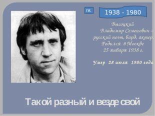 Высоцкий Владимир Семенович – русский поэт, бард, актер. Родился в Москве 25