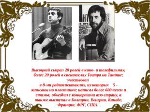 Высоцкий сыграл 28 ролей в кино- и телефильмах, более 20 ролей в спектаклях