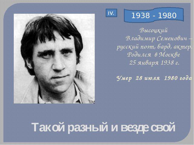 Высоцкий Владимир Семенович – русский поэт, бард, актер. Родился в Москве 25...