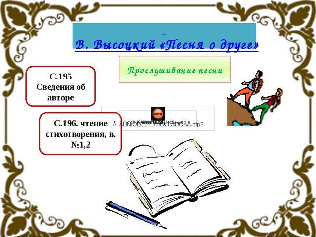 В. Высоцкий «Песня о друге» С.195 Сведения об авторе С.196. чтение стихотвор...