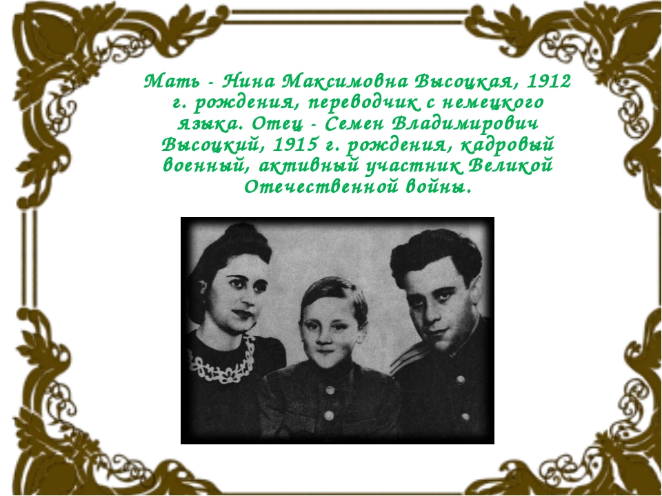 Мать - Нина Максимовна Высоцкая, 1912 г. рождения, переводчик с немецкого яз...