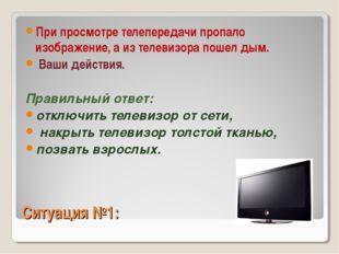 Ситуация №1: При просмотре телепередачи пропало изображение, а из телевизора