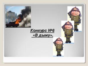 Конкурс №6 «В дыму».