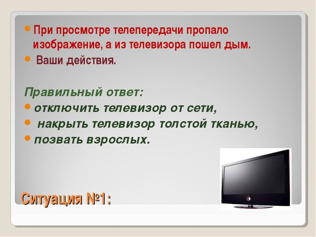 Ситуация №1: При просмотре телепередачи пропало изображение, а из телевизора...