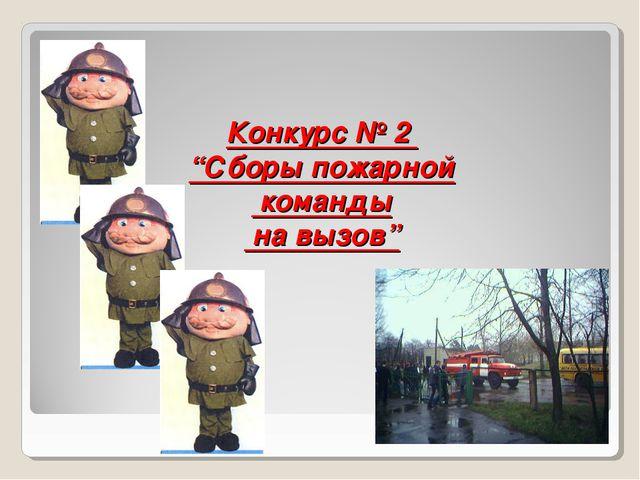 """Конкурс № 2 """"Сборы пожарной команды на вызов"""""""