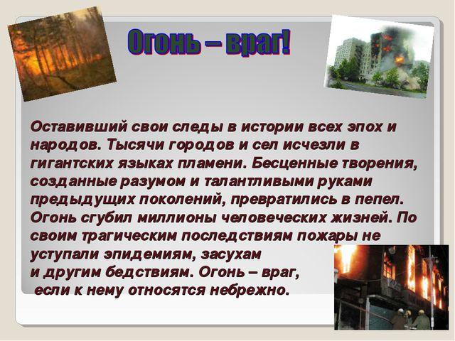 Оставивший свои следы в истории всех эпох и народов. Тысячи городов и сел исч...