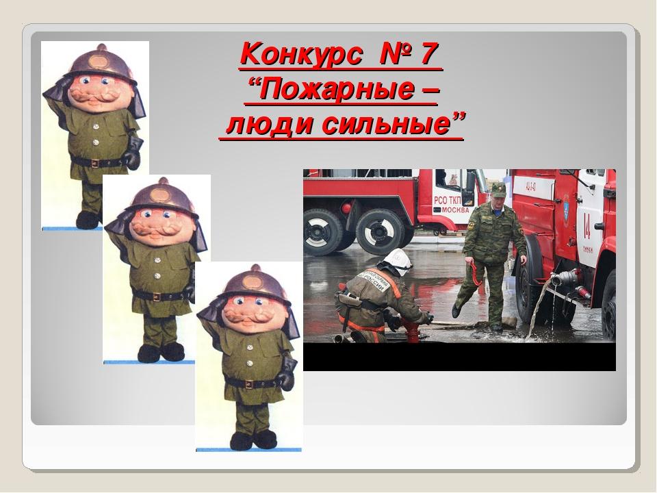 """Конкурс № 7 """"Пожарные – люди сильные"""""""