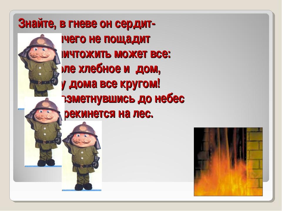 Знайте, в гневе он сердит- Ничего не пощадит Уничтожить может все: Поле хлебн...