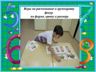 Игры на распознание и группировку фигур по форме, цвету и размеру