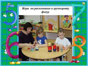 Игры на распознание и группировку фигур