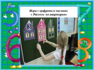 Игры с цифрами и числами « Рассели по квартирам»