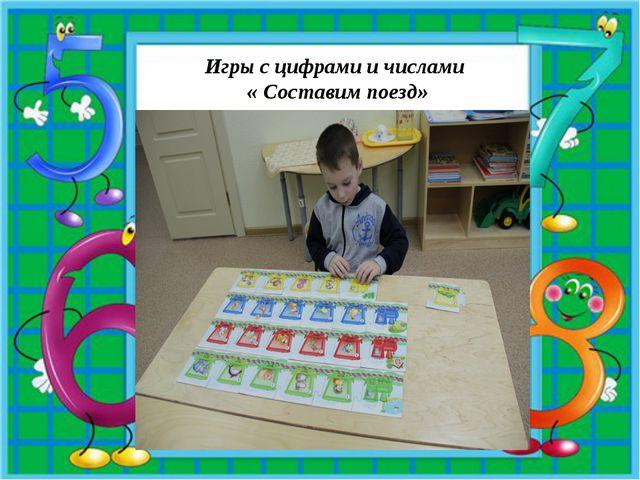 Игры с цифрами и числами « Составим поезд»