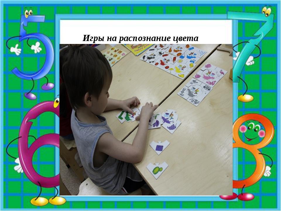 Игры на распознание цвета