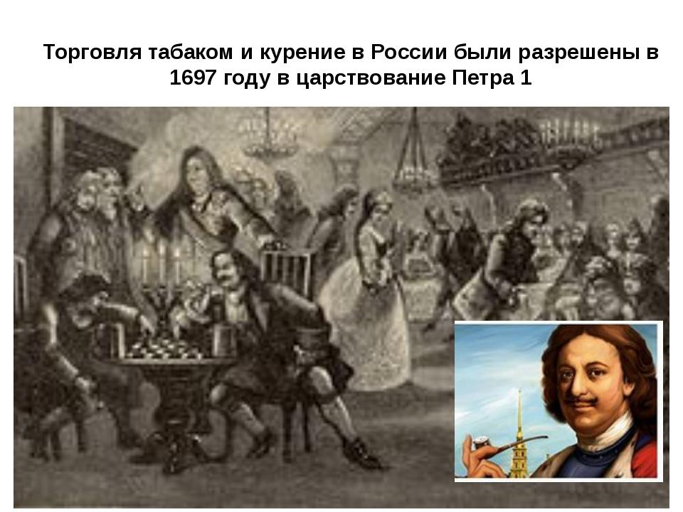Торговля табаком и курение в России были разрешены в 1697 году в царствование...