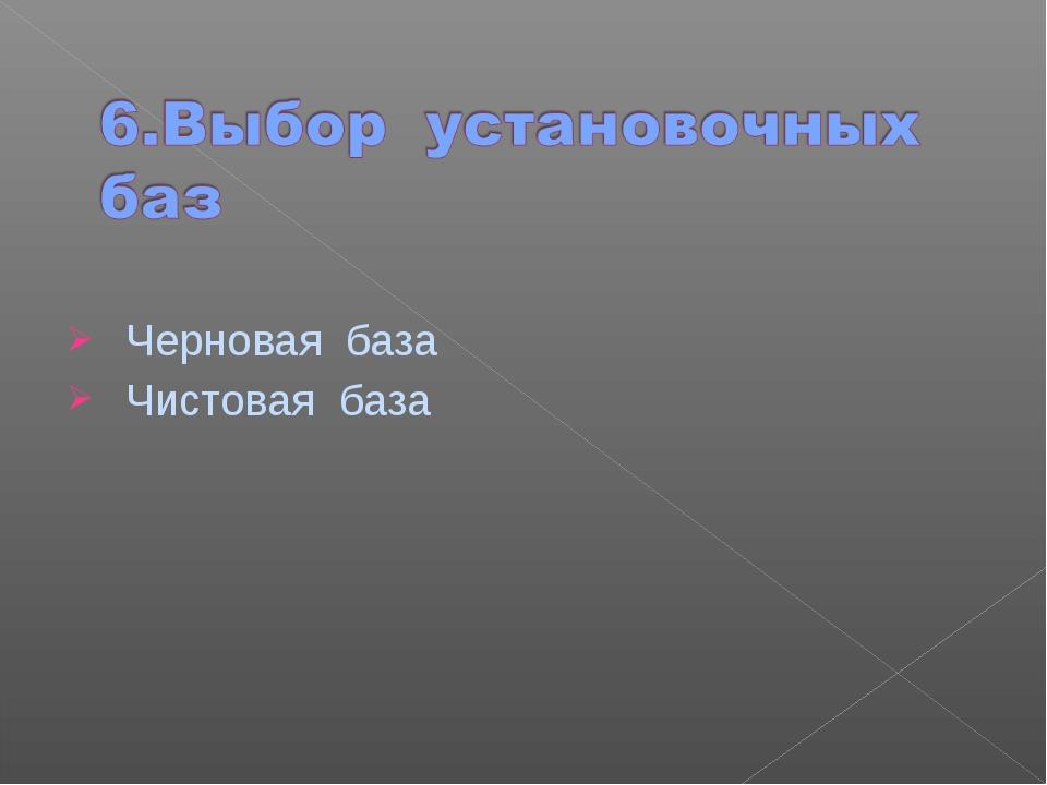 Черновая база Чистовая база