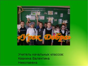Учитель начальных классов: Кванина Валентина Николаевна