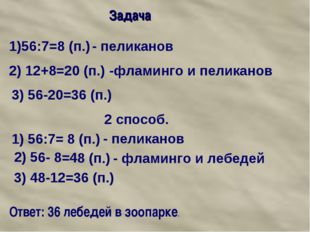 Задача 1)56:7=8 (п.) - пеликанов 2) 12+8=20 (п.) -фламинго и пеликанов 3) 56