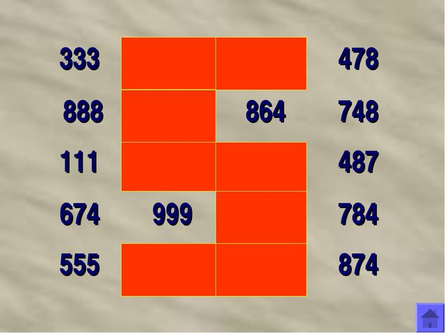 333 4О3 538 478 888 890 864 748 111 968 885 487 674 999 336 784...