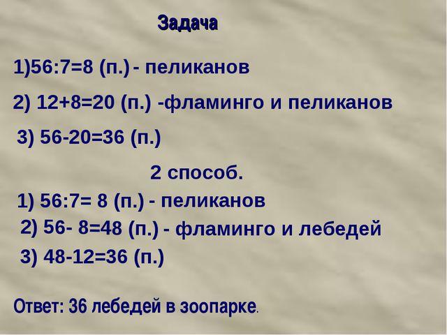 Задача 1)56:7=8 (п.) - пеликанов 2) 12+8=20 (п.) -фламинго и пеликанов 3) 56...