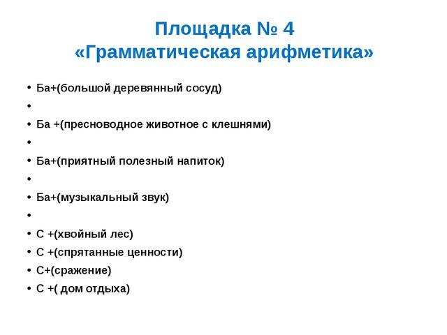 Площадка № 4 «Грамматическая арифметика» Ба+(большой деревянный сосуд)  Ба +...