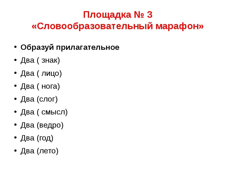 Площадка № 3 «Словообразовательный марафон» Образуй прилагательное Два ( знак...