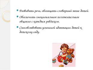 Развивать речь, обогащать словарный запас детей. Обеспечить эмоциональное пол