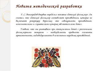 Новизна методической разработки Г. С. Виноградов впервые определил понятие «д