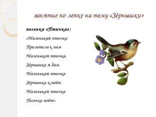 занятие по лепке на тему «Зёрнышки» песенка «Птичка»: «Маленькая птичка Приле
