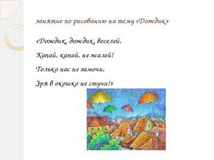 занятие по рисованию на тему «Дождик» «Дождик, дождик, веселей, Капай, капай,