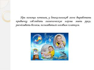 При помощи потешек у дошкольников легче выработать привычку соблюдать гигиен