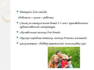 Материал для стенда: «Родители – книга – ребёнок» Список по ознакомлению дете