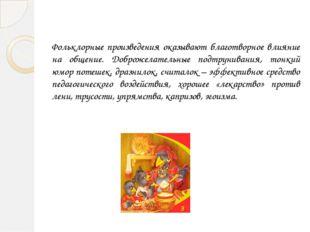 Фольклорные произведения оказывают благотворное влияние на общение. Доброжела