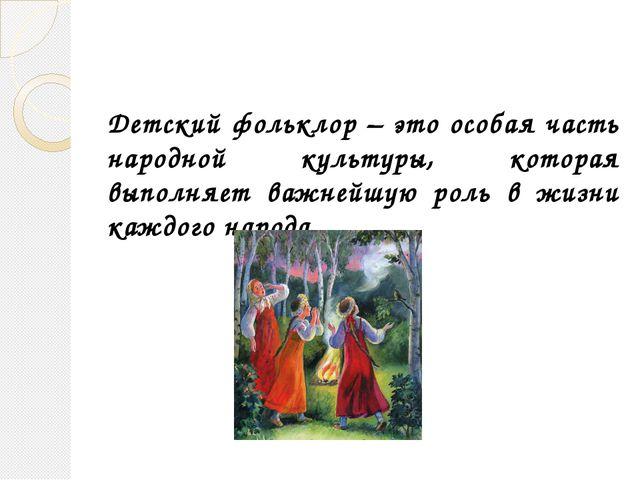 Детский фольклор – это особая часть народной культуры, которая выполняет важн...
