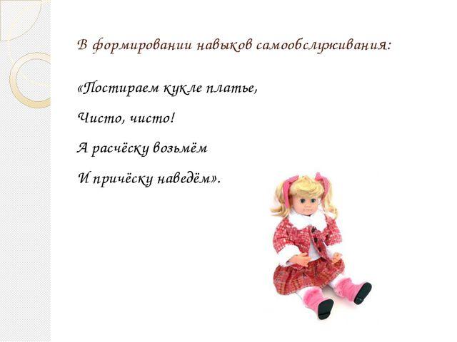 В формировании навыков самообслуживания: «Постираем кукле платье, Чисто, чист...