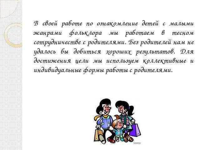 В своей работе по ознакомление детей с малыми жанрами фольклора мы работаем в...