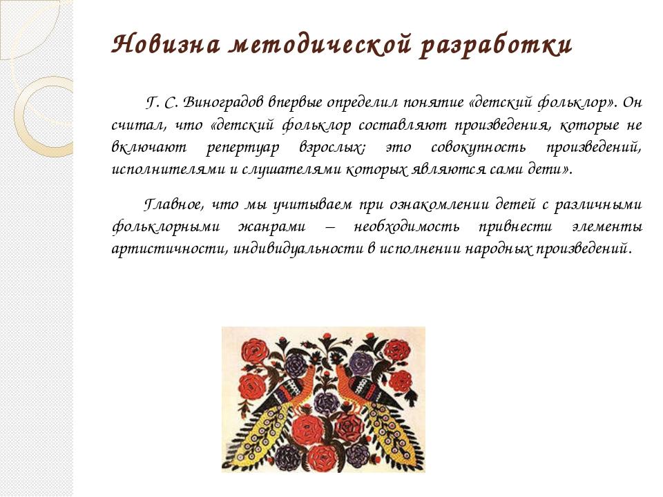 Новизна методической разработки Г. С. Виноградов впервые определил понятие «д...