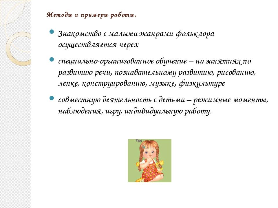 Методы и примеры работы. Знакомство с малыми жанрами фольклора осуществляется...