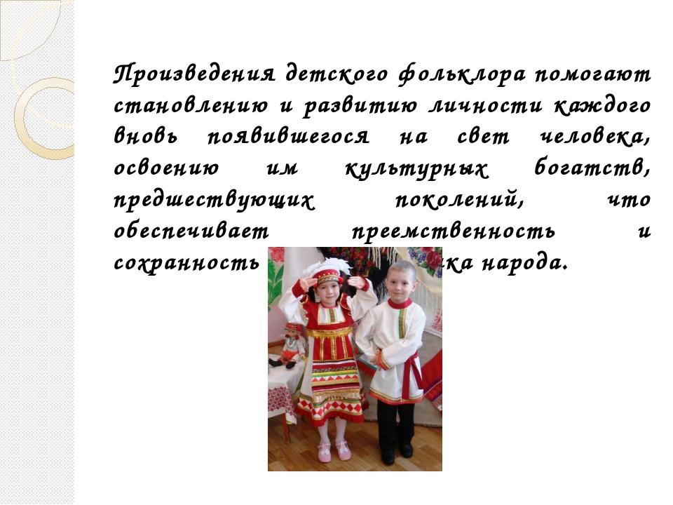 Произведения детского фольклора помогают становлению и развитию личности кажд...