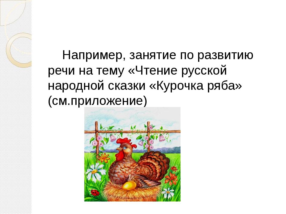 Например, занятие по развитию речи на тему «Чтение русской народной сказки «...